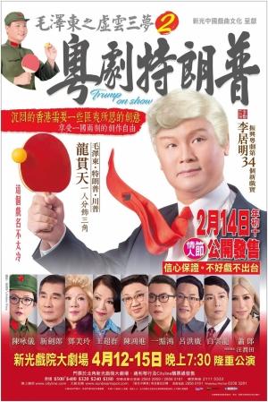 粵劇特朗普宣傳海報。