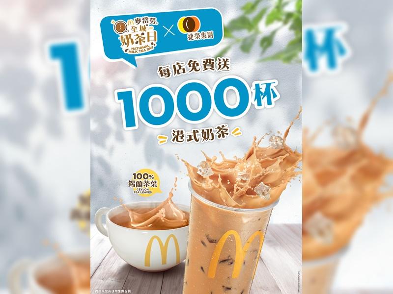 麥當勞明派免費奶茶,每店送1000杯。