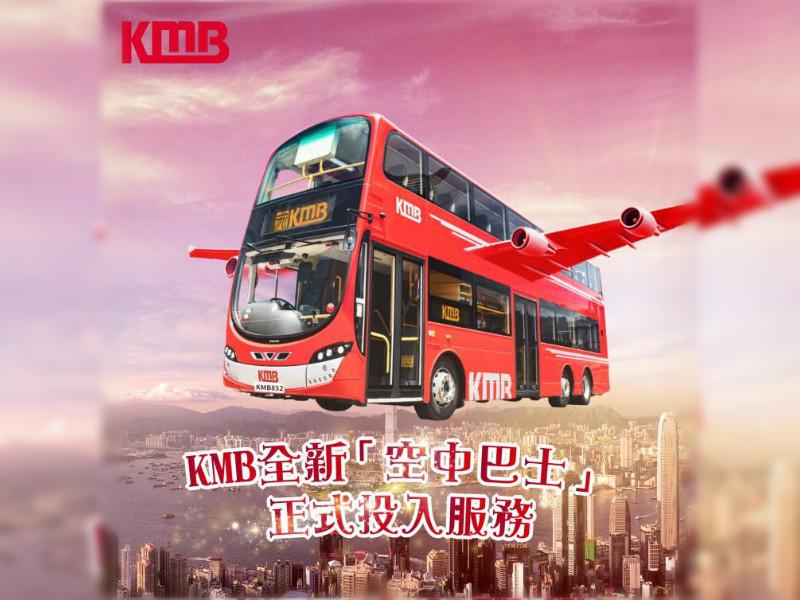 九巴愚人節推「空中巴士」。facebook專頁