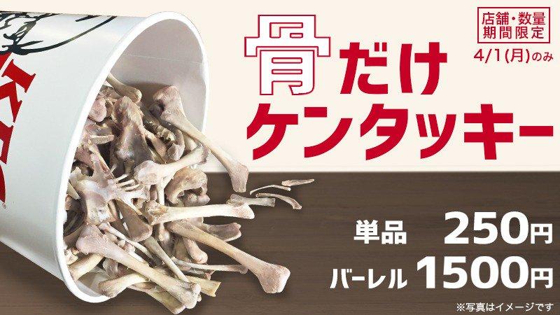 日本肯德基推出愚人節限定「雞骨桶」 。日本肯德基官網圖