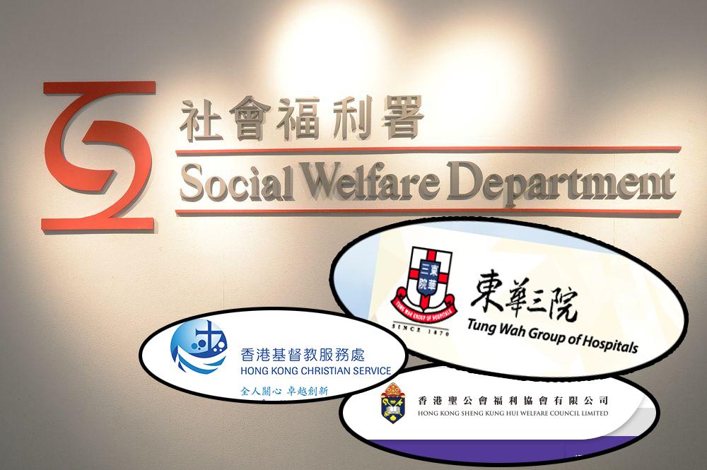 非政府机构向社署提交薪酬检讨报告,其中4个机构最高层人员的年薪均超过200万元。 资料图片