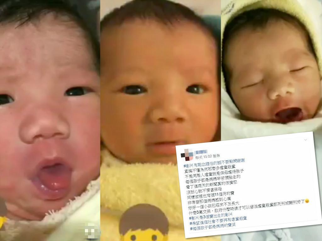 有媽媽分享自己剖腹生下三個孩子的紀錄影片,藉此去表達「每個孩子都是媽媽辛苦懷胎生的」。FB圖片/影片截圖