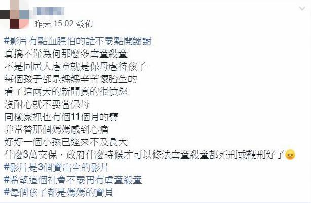 她更斥責早前虐待男嬰致死的那名台灣保母。FB圖片