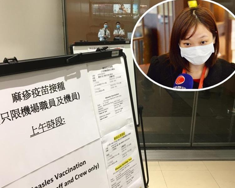 機場麻疹疫苗接種站今日起由兩個減至一個。小圖為楊小姐。