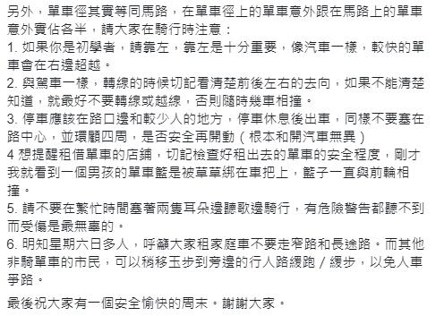 李慧诗在社交网站Facebook发表千字文。
