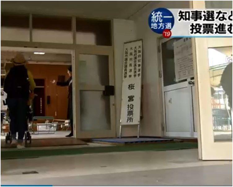 今次是平成年代最后一次的统一地方选举。NHK截图