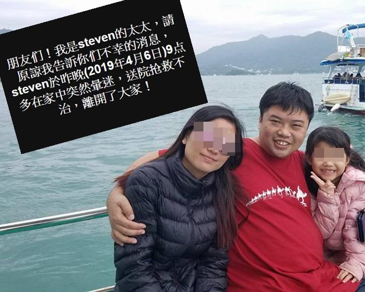 遗孀在丈夫的facebook发贴公布死讯。网图