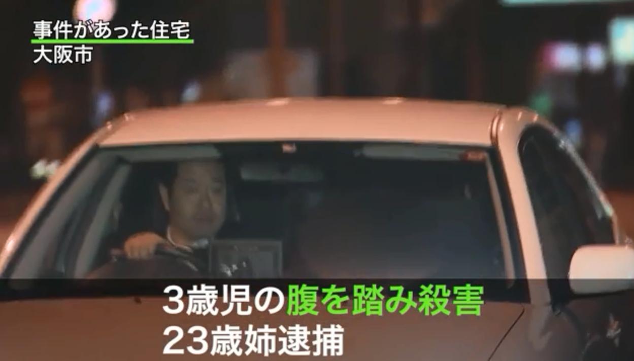 23岁姊姊正被扣查。新闻截图