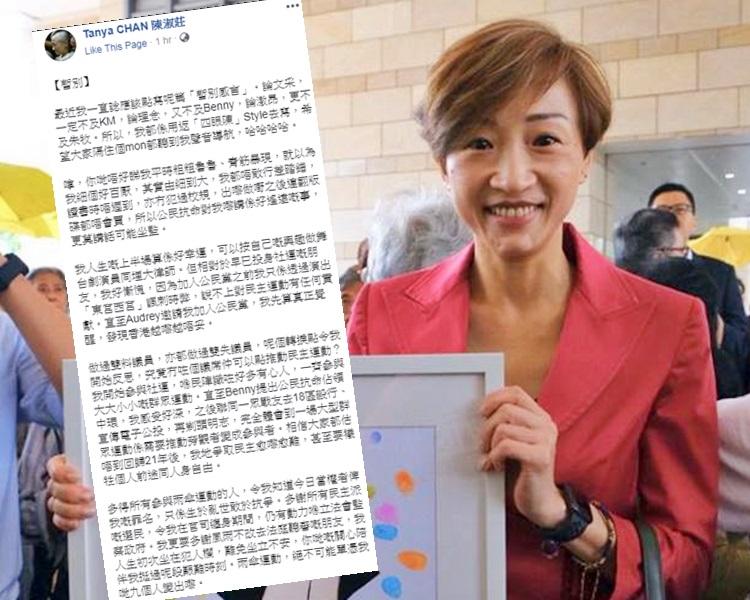 陳淑莊在其facebook專頁,以「暫別」為題,寫出宣判前的「暫別感言」。網圖