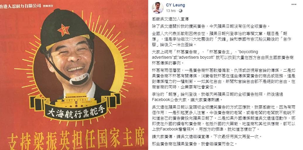 吳文遠發起眾籌,在報刊登全版廣告「問候梁振英」。