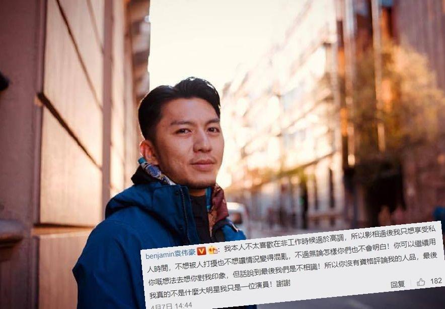 袁偉豪隨即留言反擊有關言論。網圖
