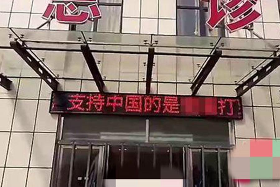 河北高陽縣醫院急診科LED屏幕竟出現辱華言論。   微博圖片