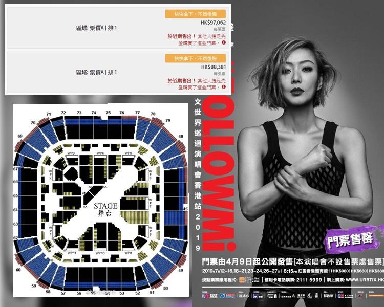Sammi的演唱會門票全部售罄,炒價網的炒價比前幾日更高。