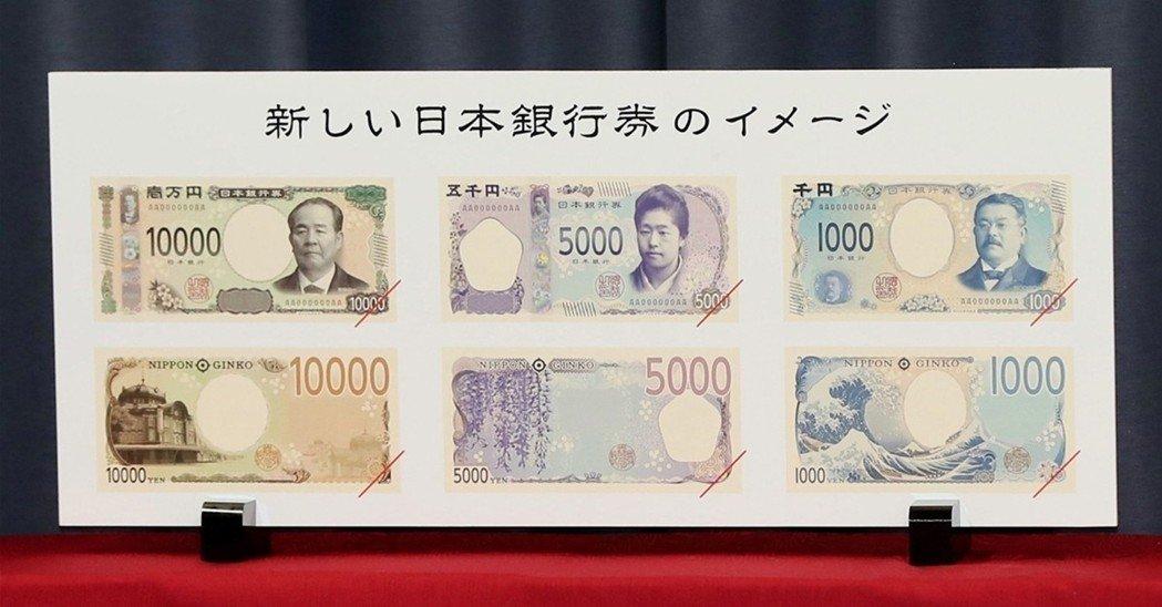 日本公布将在2024年度更新纸币,是2004年后首次更新。NHK图片