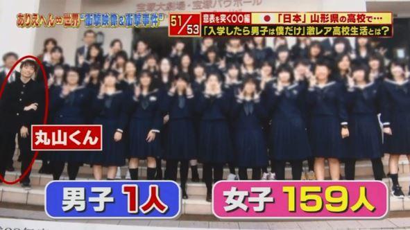全校就只有丸山一个男生,与另外159位女学生一起就读。 影片截图