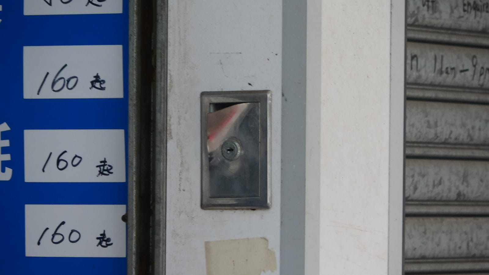 電閘的電掣箱被撬毁。 林思明攝