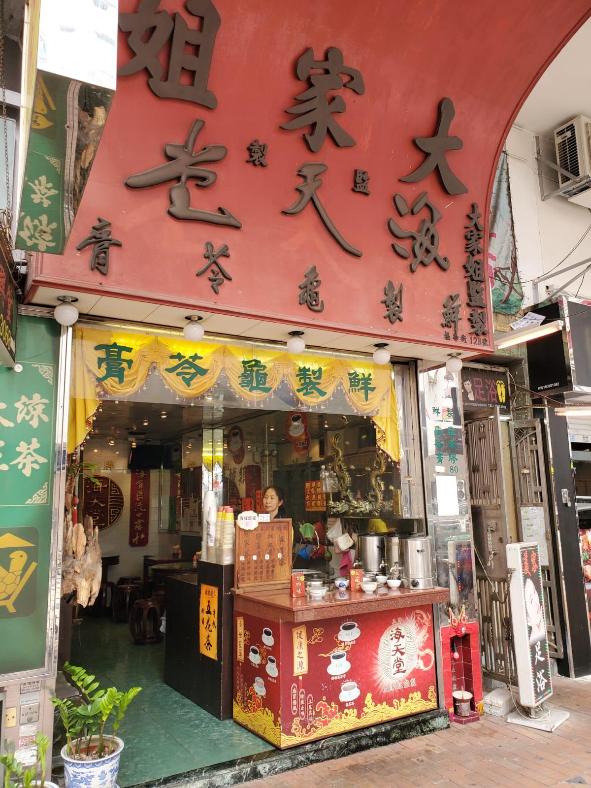 司機駕車至福榮街126號一間涼茶店對開時,報警求助。 梁國峰攝