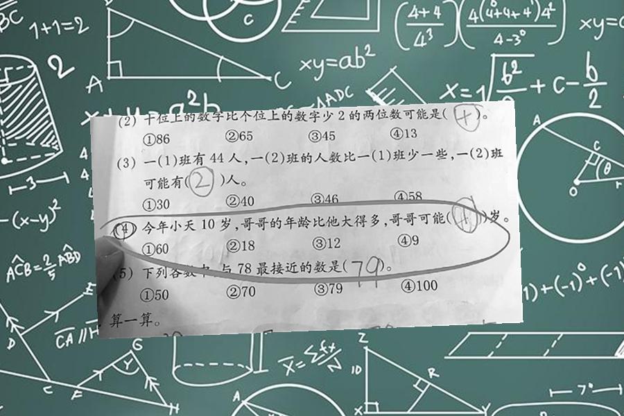 杭州近日出現一條非常具爭議性的小學數學題。網上圖片