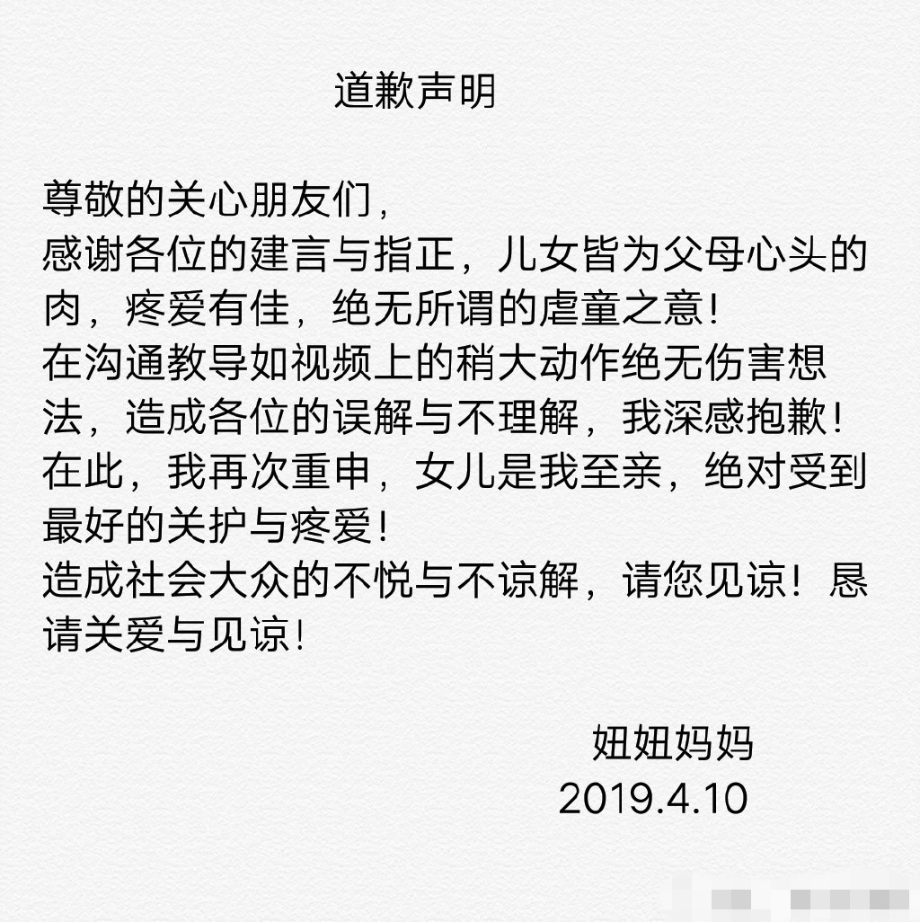 妞母今日發佈道歉聲明。微博圖片