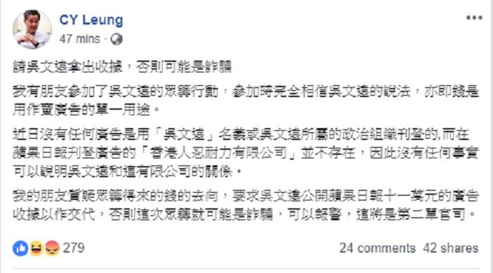 梁振英要求吳文遠拿出廣告收據。Facebook圖片