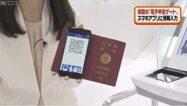 手机应用程序会将资料转成QR code。新闻截图