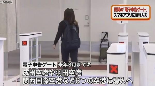新系统将陆续引进羽田、关西机场。新闻截图