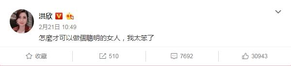 洪欣2月的貼文耐人尋味。微博