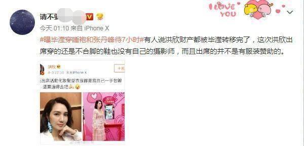 有網民爆料指洪欣被轉移財產。微博