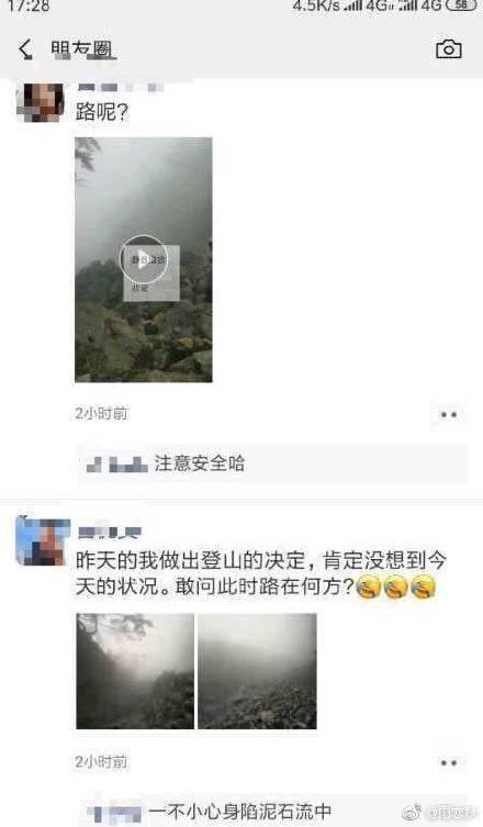 其中2人在网上分享行山照片,并分别写上「敢问此时路在何方」、「路呢?」。网图