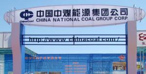 【1898】中煤首三月商品煤銷量增32.96%