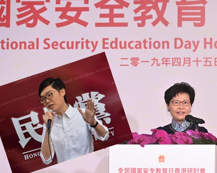 林鄭月娥支持保安局取締民族黨的行動。小圖為民族黨召集人陳浩天。