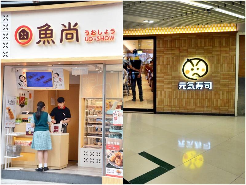 「元氣壽司」及「魚尚」回應消委會指,不認同測試結果。