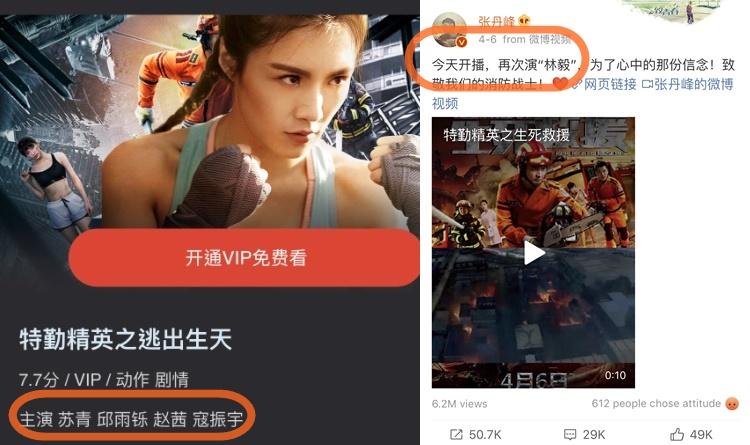 張丹峰月初仍在社交平台貼圖撰文宣傳新片(右圖);但爆出偷食事件後,社交平台的電影宣傳圖片中已不見張丹峰3個字(左圖)。