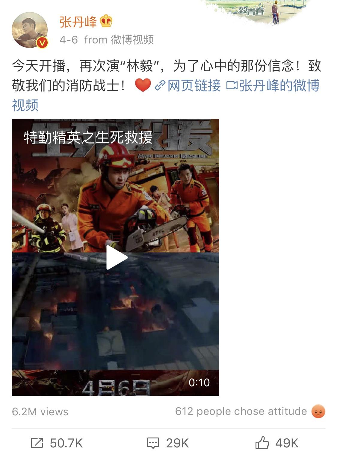 張丹峰早前仍在社交平台貼圖撰文宣傳新片。
