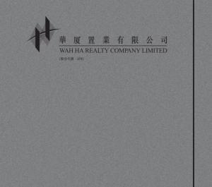【278】華廈置業料全年盈利跌50%