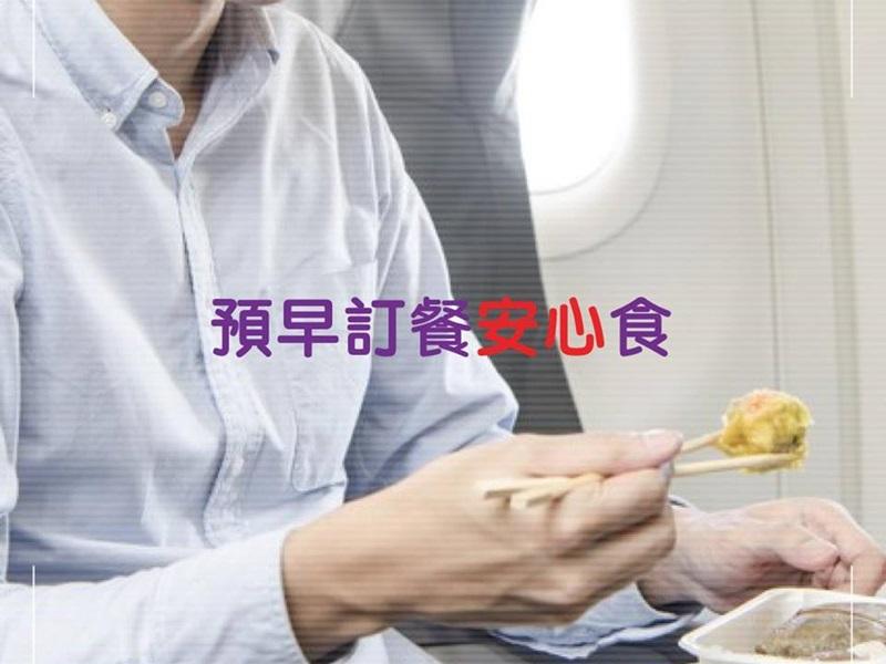 香港快運利用出軌風波推銷。FB圖片