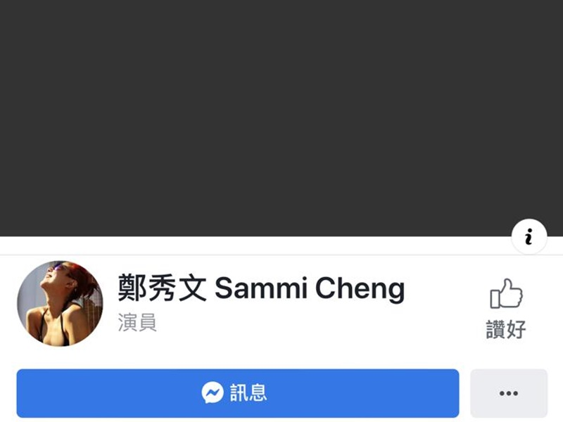 Sammi的Facebook封面照變黑。