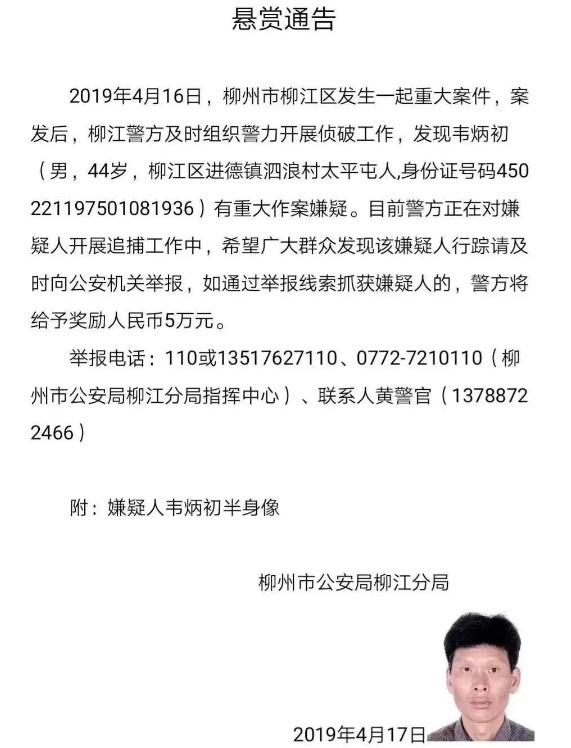 柳州市公安局柳江分局發布了懸賞通告,懸賞5萬元緝兇。  當地警方圖片
