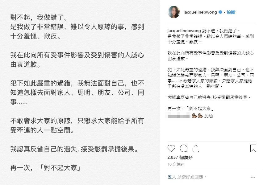 黃心穎IG撰文回應事件。