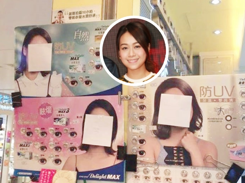 黃心穎代言廣告被遮蓋。Takuo Sakura圖片
