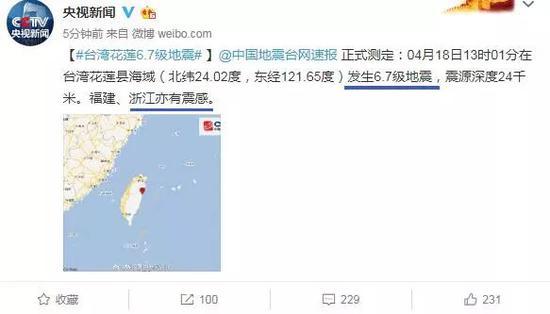 央視亦報道福建、浙江有震感。微博