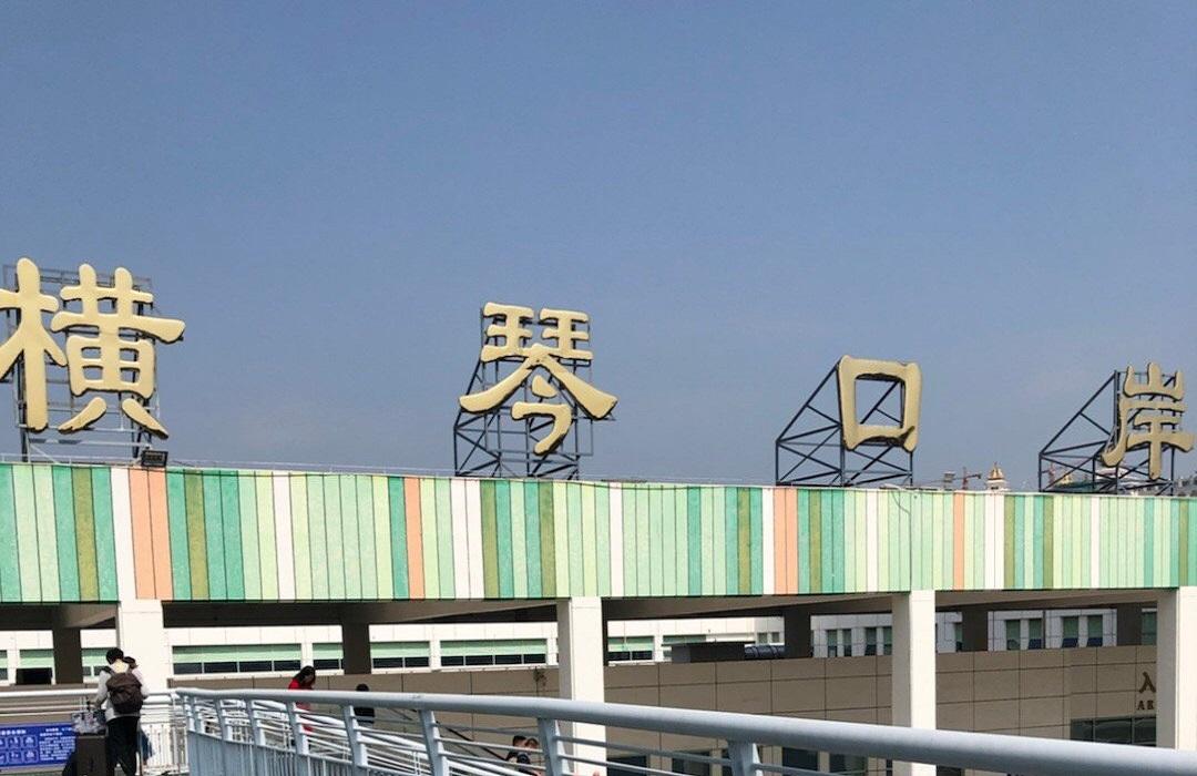 發改委公布《橫琴國際休閑旅遊島建設方案》。 資料圖片