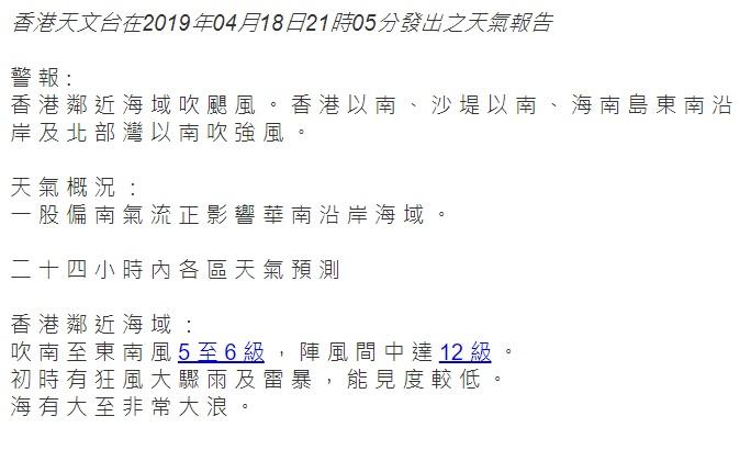 天文台發出警報,香港鄰近海域吹12級颶風。