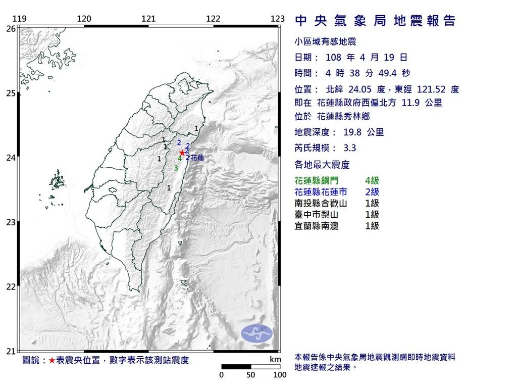 今日清晨再發生黎克特制3.3級餘震。圖:台灣中央氣象局