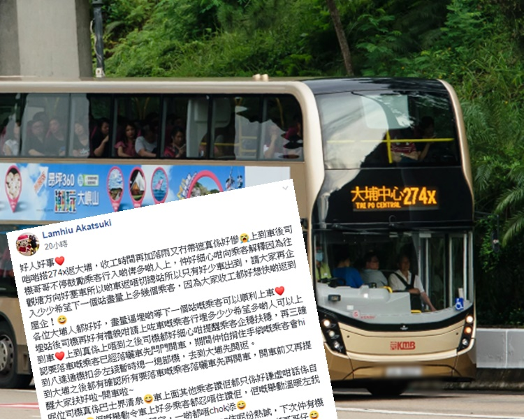 網民在下雨天遇到窩心的巴士車長,令她很感動。網民Lamhiu Akatsuki截圖/網圖