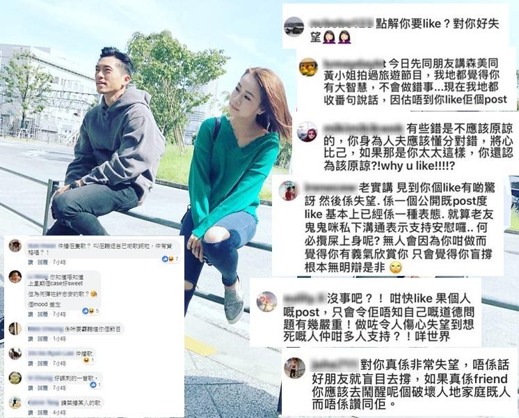 網民對森美還播安仔歌,及LIKE心穎道歉文感不滿,留言鬧爆。