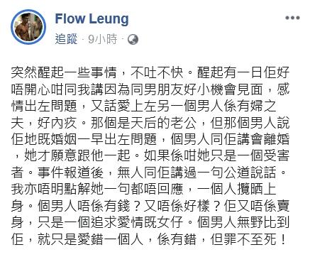 梁裕恆凌晨在Facebook發文。