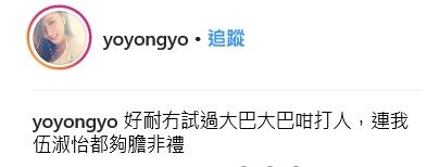 伍淑怡今日在社交網站發帖,自爆遭人非禮。