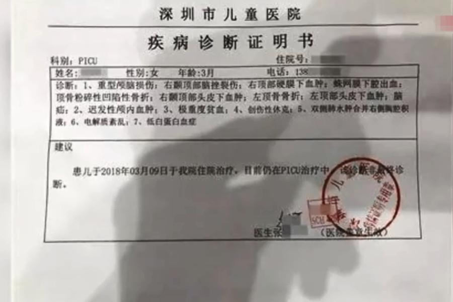 女嬰診斷證明書。網上圖片