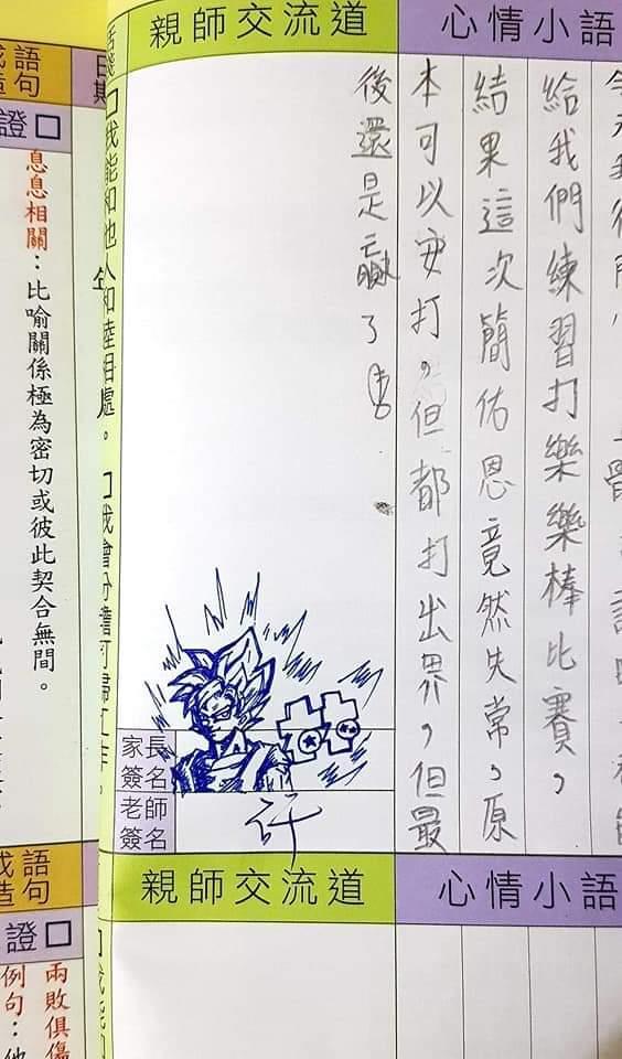 爸爸學生手冊簽名天天新款 老師都想拍照